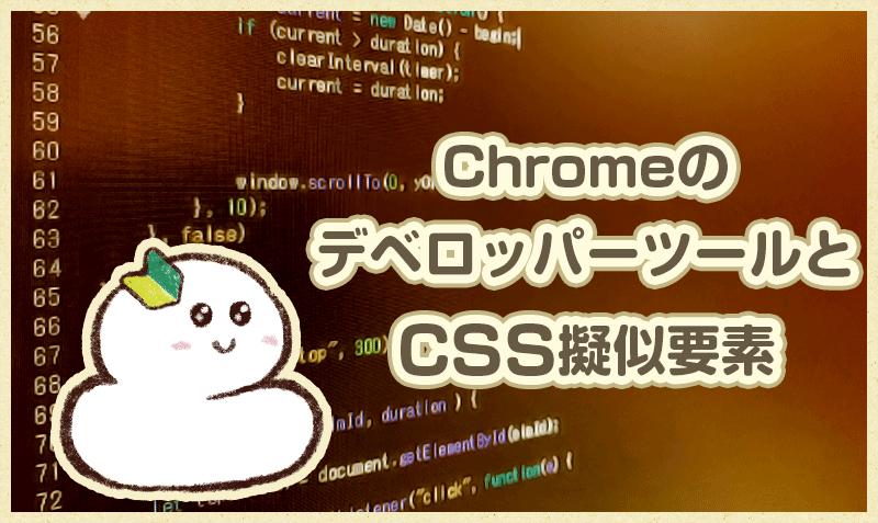 ChromeのデベロッパーツールとCSS擬似要素