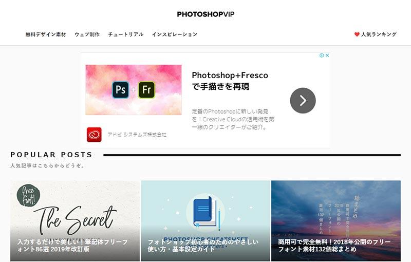 PhotoshopVIPサイトトップ画像