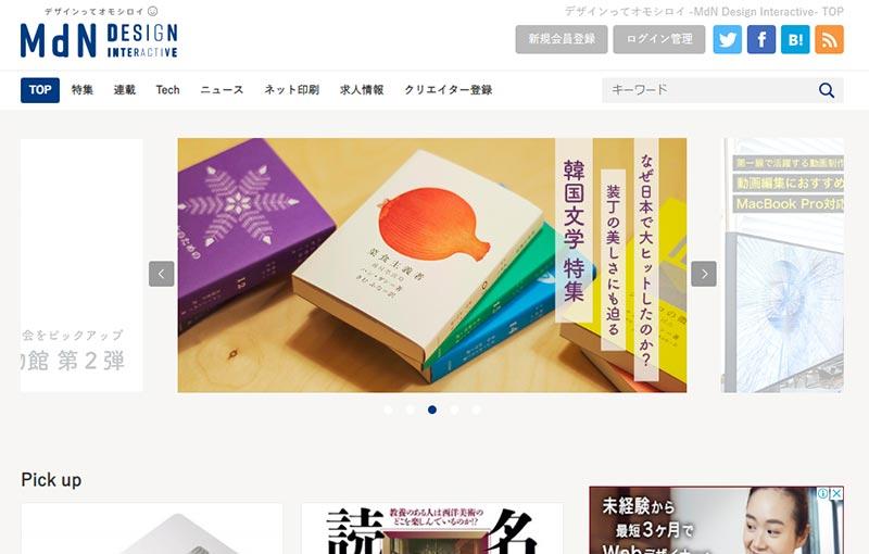 MdN Design Interactiveトップ画像