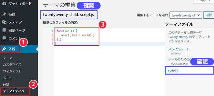 script.jsにコードを追加