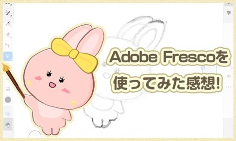Adobe Frescoを使ってみた感想!アイキャッチ画像