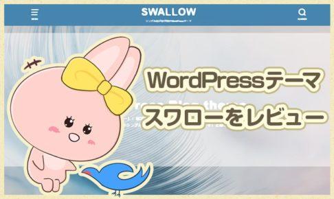 WordPressテーマのスワローをレビュー