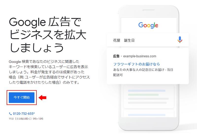 Google広告を今すぐ開始