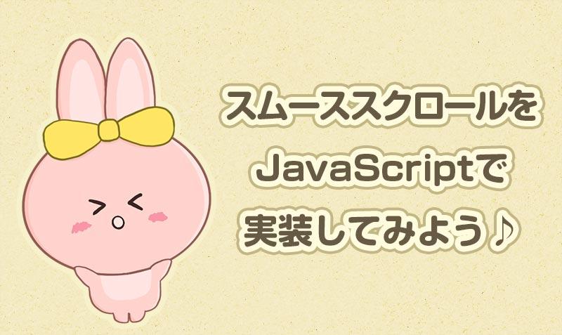 スムーススクロールをJavaScriptで実装してみよう♪