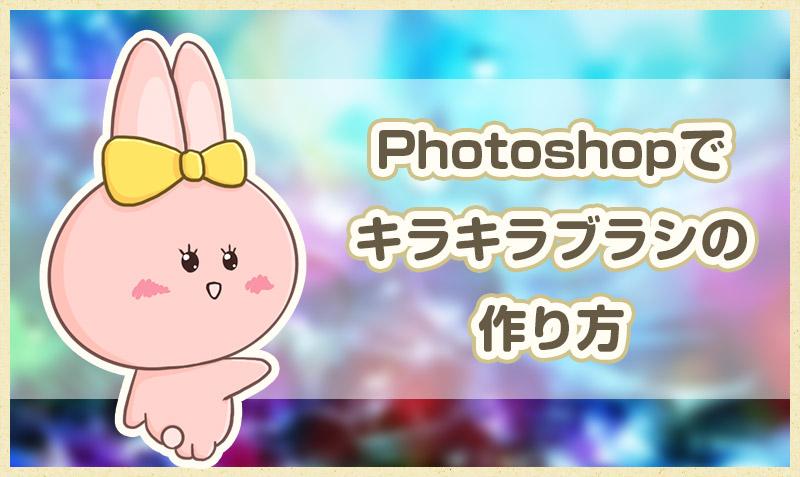 Photoshopでキラキラブラシの作り方