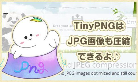 TinyPNGはJPG画像も圧縮できるよ♪