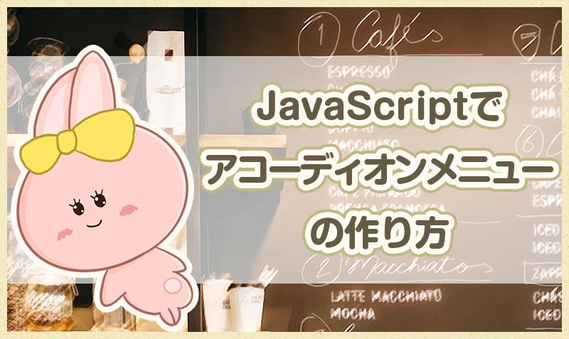 JavaScriptでアコーディオンメニューの作り方