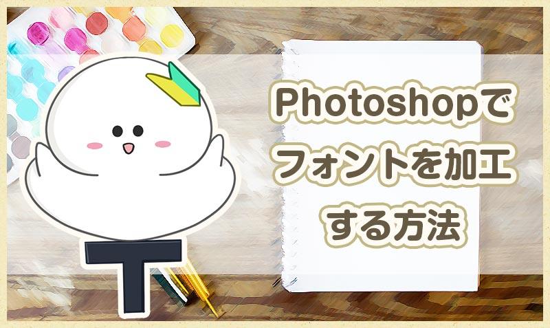 Photoshopでフォントを加工する方法