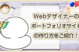 Webデザイナーのポートフォリオサイトの作り方をご紹介!