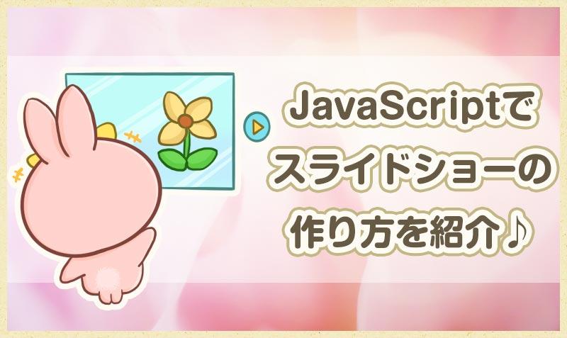 JavaScriptでスライドショーの作り方を紹介♪