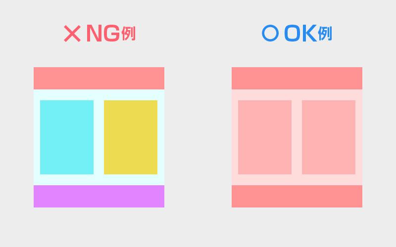 カラーの使い方NG例OK例