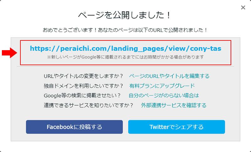 ページのURLをクリックして確認
