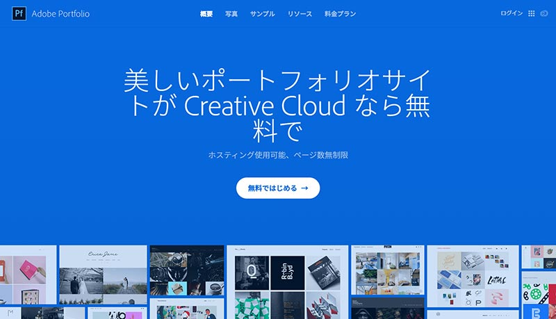 Adobe Portfolioトップページ