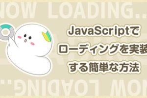 JavaScriptでローディングを実装する簡単な方法