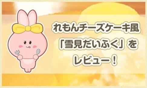 れもんチーズケーキ風「雪見だいふく」をレビュー!