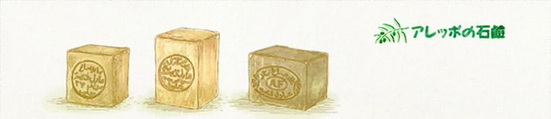 アレッポの石鹸イメージ