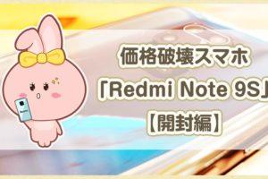 価格破壊スマホ「Redmi Note 9S」【開封編】