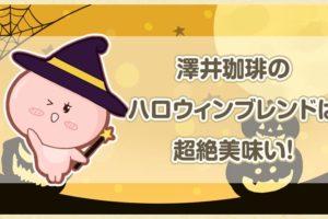 澤井珈琲のハロウィンブレンドは超絶美味い!
