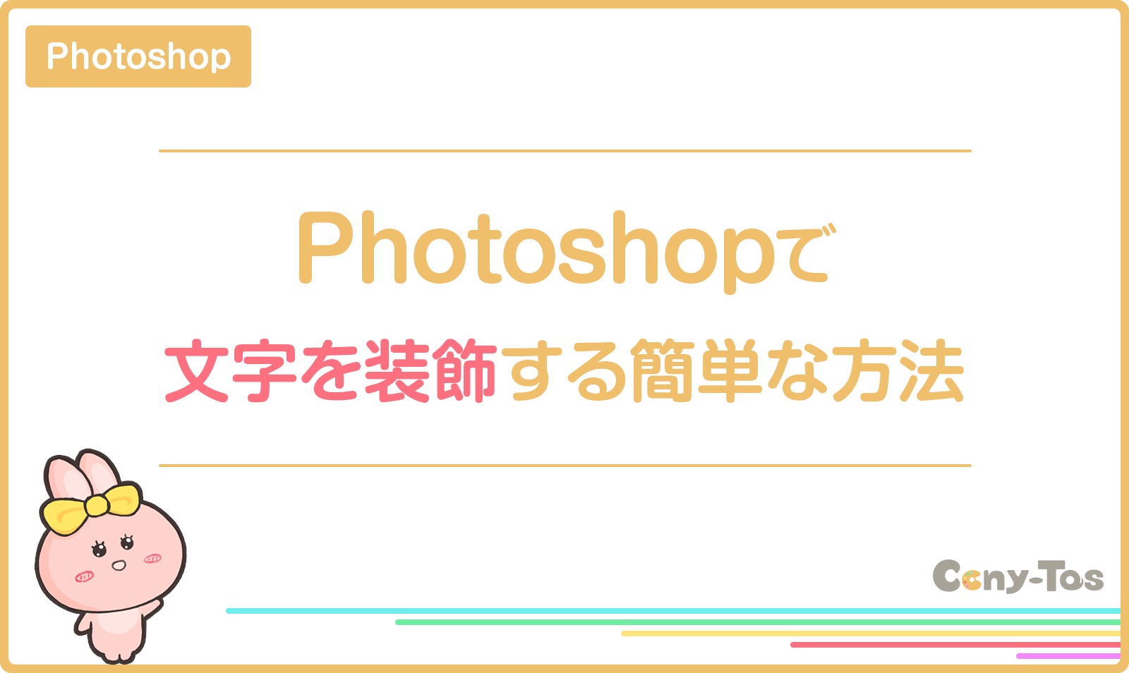 Photoshopで文字を装飾する簡単な方法