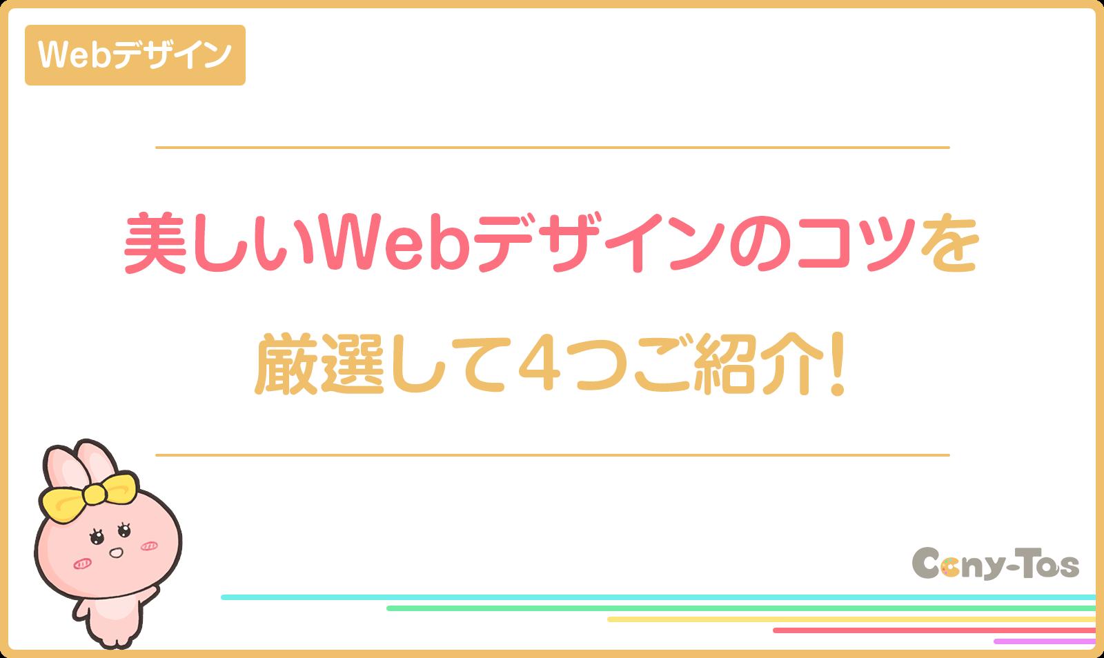 美しいWebデザインのコツを厳選して4つご紹介!