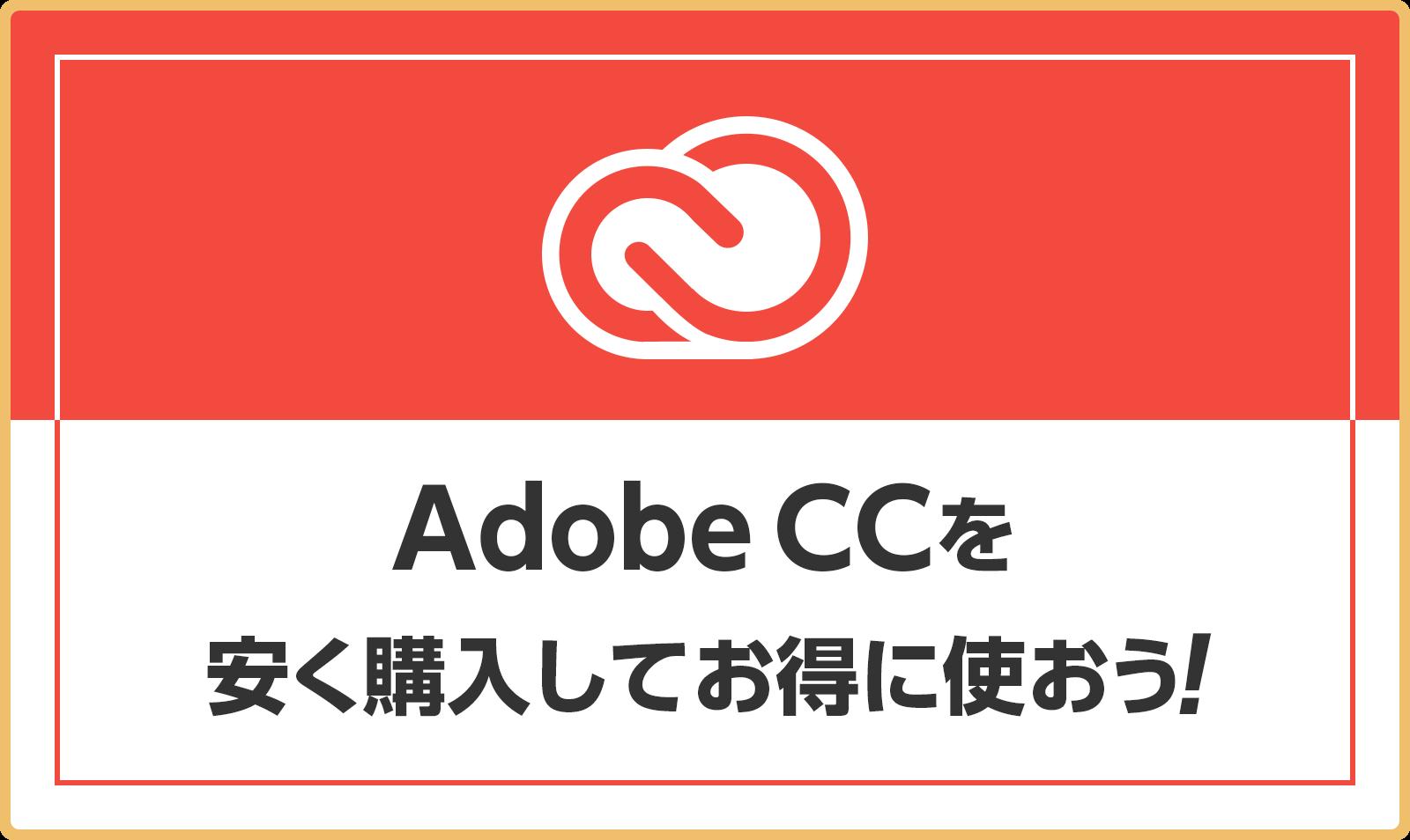 Adobe CCを安く購入してお得に使おう!