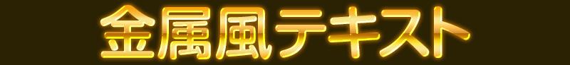 文字を金属風に加工するの例