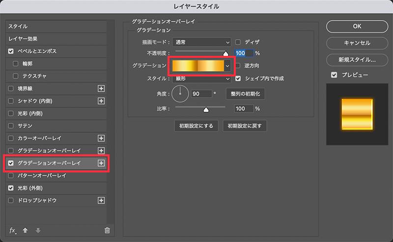 レイヤースタイルで「グラデーションオーバーレイ」を選択し、グラデーションをクリック
