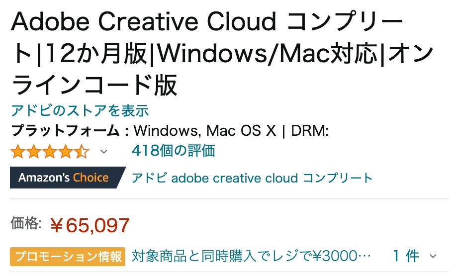 Amazonの通常価格